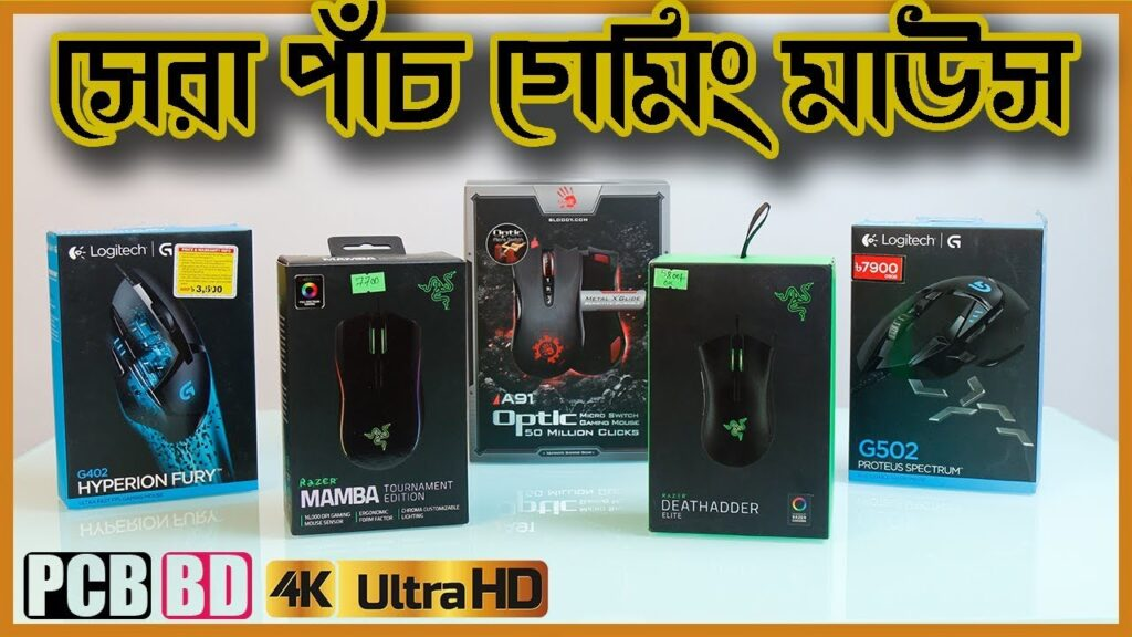 Top Five Gaming Mouse In Bangladesh | সেরা পাঁচ গেমিং মাউস | PCB BD